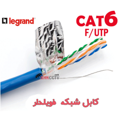 کابل شبکه CAT6 LEGRAND FTP CCA لگراند فویلدار