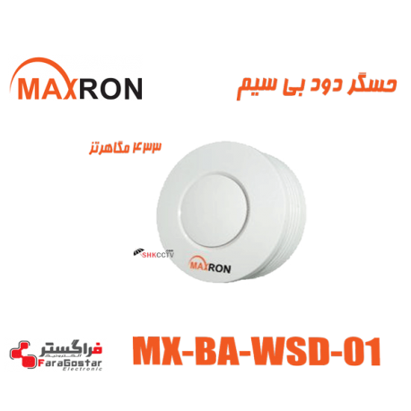 حسگر دود مکسرون Maxron Wireless smoke detector 433MHZ MX-BA-WSD-01