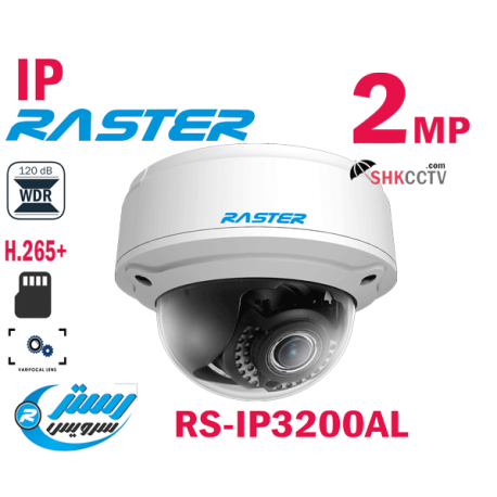 RS-IP3200AL IP 2MP
