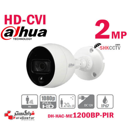 DH-HAC-ME1200BP-PIR - 2MP - PIR